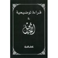 Gratis Arabische Bijbel NT (max 3 per besteller)
