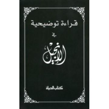 Gratis Arabisch Nieuw Testament (max 10 per besteller)