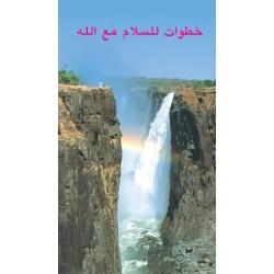 Gratis pakje van 20 Arabische evangelisatietraktaten (max. 1 pakje per besteller)