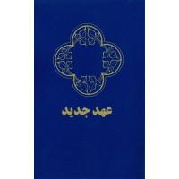 Perzisch Nieuw Testament in omgangstaal